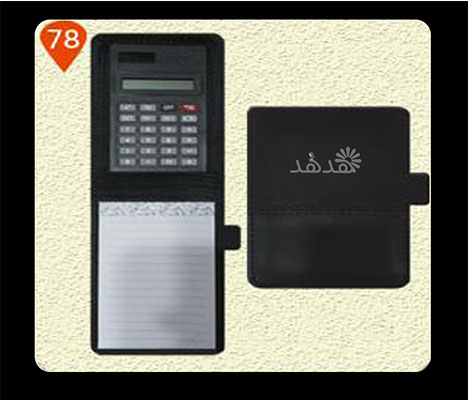 دفتر يومية مع آلة حاسبة نموذج 78 -