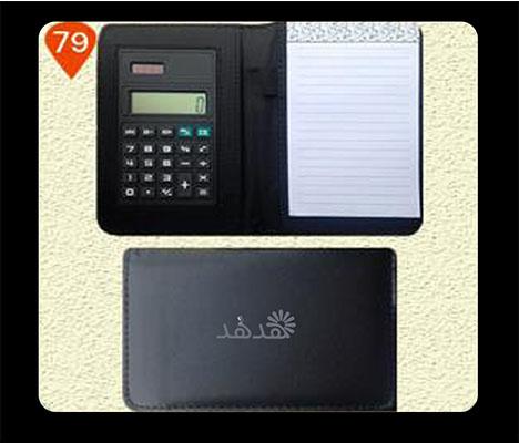 دفتر يومية مع آلة حاسبة نموذج 79 -